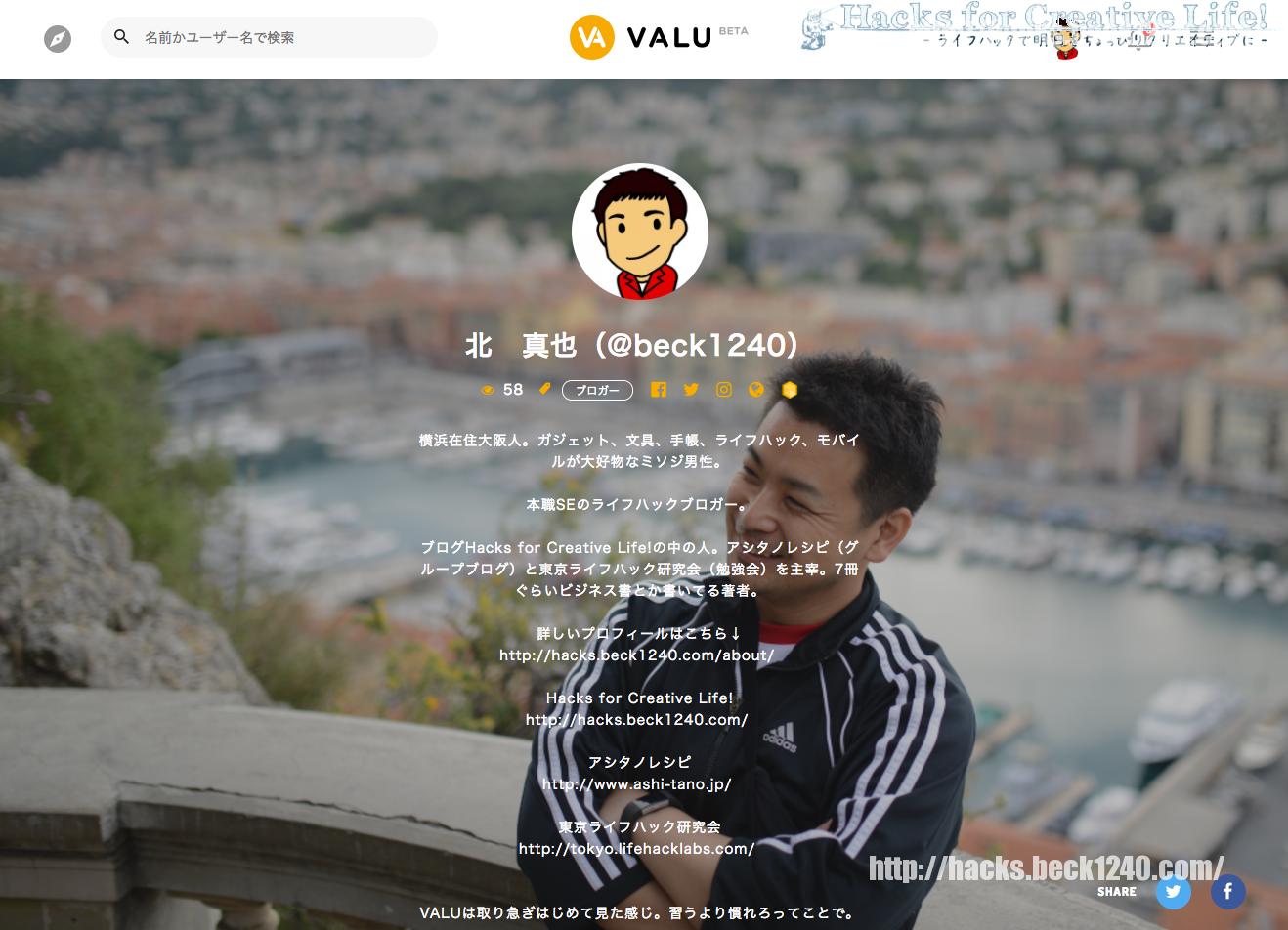 VALUはじめました。