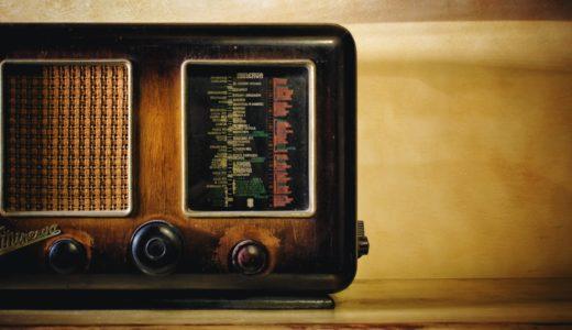 最近聴いているPodcast 【2020年末版】