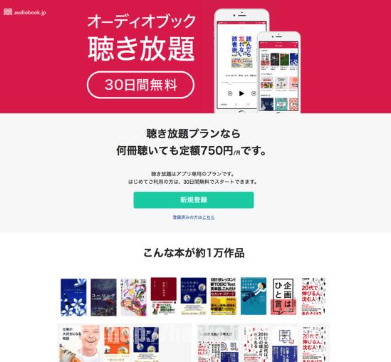 Audiobook jp