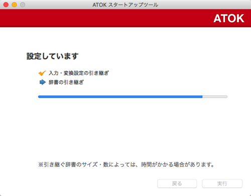 ATOK スタートアップツール