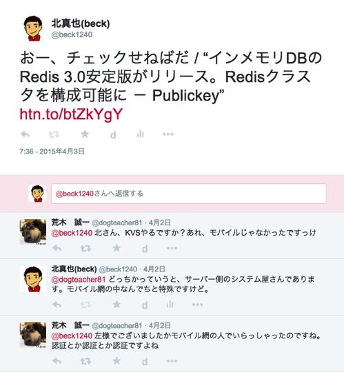 北真也 beck さんはTwitterを使っています おー チェックせねばだ インメモリDBのRedis 3 0安定版がリリース Redisクラスタを構成可能に Publickey http t co 2FVyn6WYta