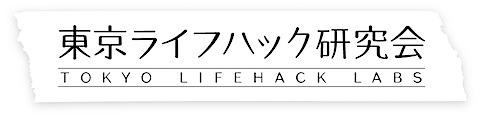 東京ライフハック研究会Vol2募集開始しました!