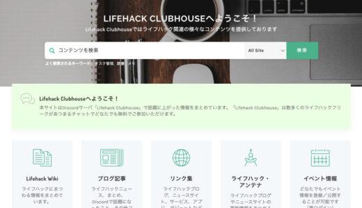 コミュニティ「Lifehack Clubhouse」が正式に始動しはじめました