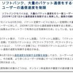 Softbankの通信規制なんて関係ないと考えている方(特にiPhoneユーザ)は要注意!