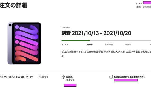 iPad mini6 256GB Wifiモデルを購入!使い途などについて