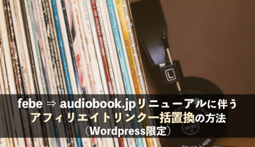 febe ⇒ audiobook.jpリニューアルに伴うアフィリエイトリンク一括置換の方法(Wordpress限定)