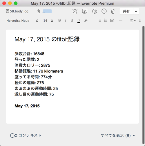May 17 2015 のfitbit記録 Evernote Premium