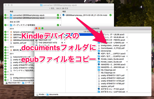 Documents と converted QB088samplecopy epub