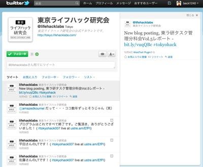 東京ライフハック研究会  lifehacklabs は Twitter を利用しています
