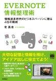 2月9日「Evernote情報整理術」発売です!