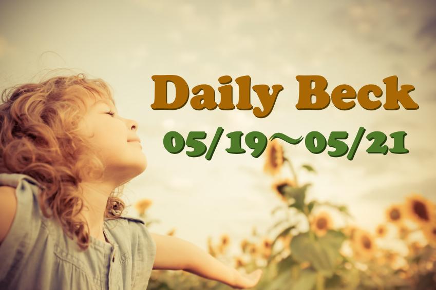 大阪より友来る ー Daily Beck 5/19〜21号