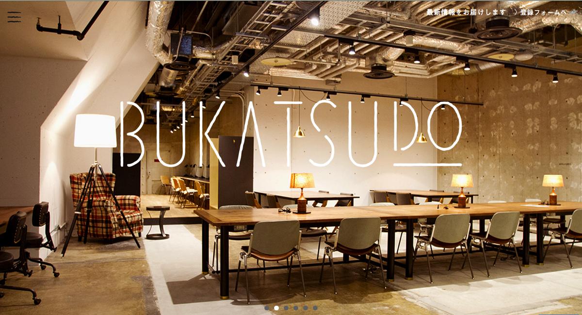 BUKATSUDO 街のシェアスペース