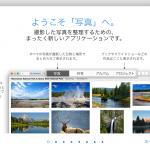 Macの新しい「写真」アプリに「iPhoto」からライブラリを移行させる方法