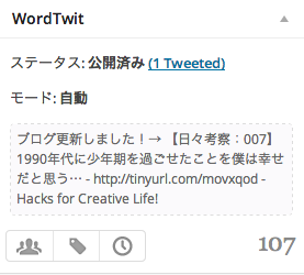 投稿の編集 Hacks for Creative Life WordPress