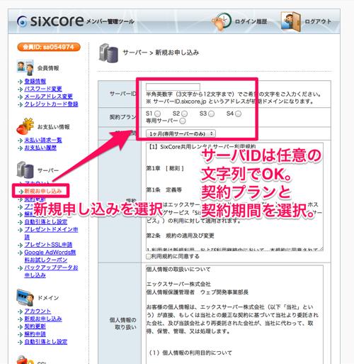 Sixcore メンバー管理ツール