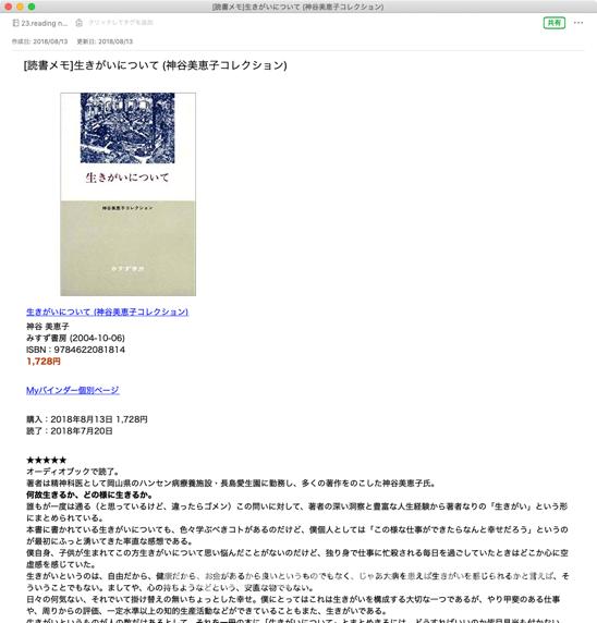 読書メモ 生きがいについて 神谷美恵子コレクション
