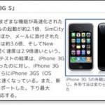 来たぞ!新型iPhone「iPhone3G S」