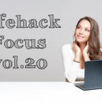 Lifehack Focus vol.20 – どどんとまとめて1ヶ月分