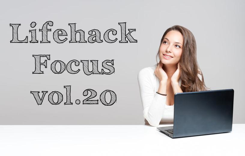 Lifehack Focus vol.20 - どどんとまとめて1ヶ月分