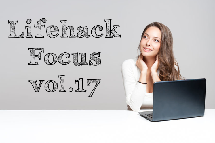 Lifehack Focus vol.17 – tumblrでリブログした記事も紹介しますよー