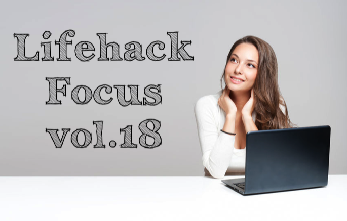 Lifehack Focus vol.18 – はじめてのおつかいを「iPhoneを探す」で見守るってのはいつかやってみたい