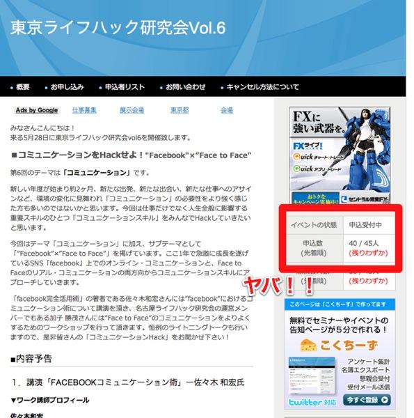 次回、東京ライフハック研究会Vol6は5月28日開催!