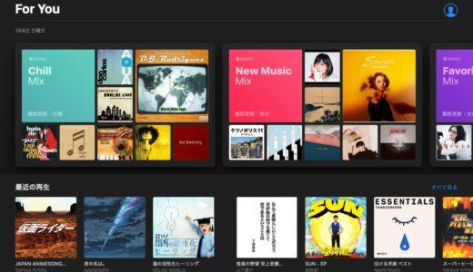Amazon Music Unlimitedを解約してApple Musicファミリープランに契約した話
