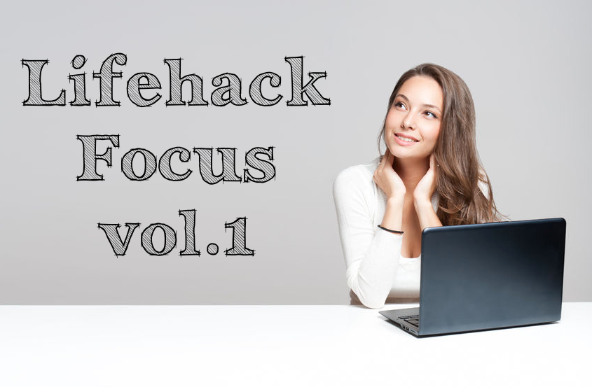 Lifehack Focus vol.1 – EvernoteとWorkflowyが今熱い!