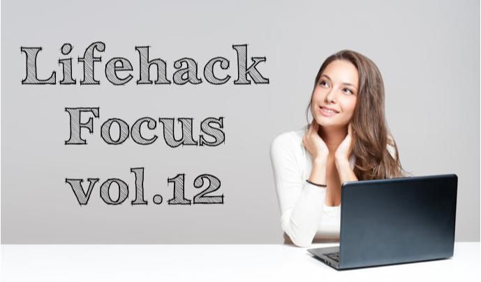 Lifehack Focus vol.12 - 気になったツイートはじめました。