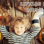ハードな毎日の中で如何に習慣化に取り組むか? ー Lifelog Life 2015/4/12〜4/25号