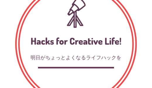 『Hacks for Creative Life!』は何blog?