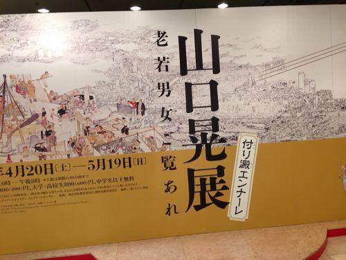 横浜 そごう美術館「山口晃展 付り澱エンナーレ」がとても楽しかった