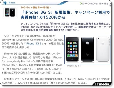 「iPhone 3G S」もiPhone for everybodyキャンペーン適用らしく。